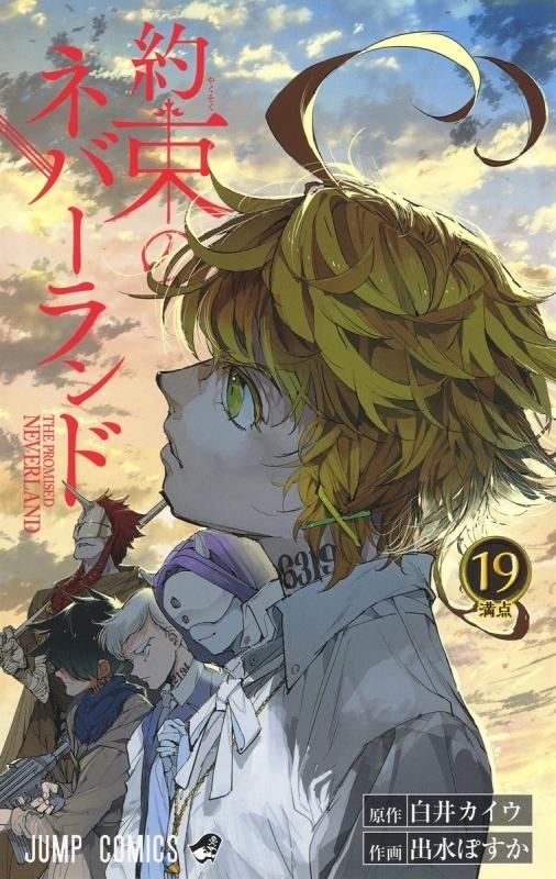 【コミック】約束のネバーランド(19)