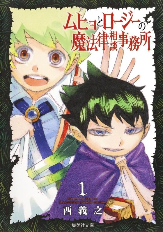 【コミック】ムヒョとロージーの魔法律相談事務所(1)