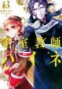 【コミック】王室教師ハイネ(13)の画像