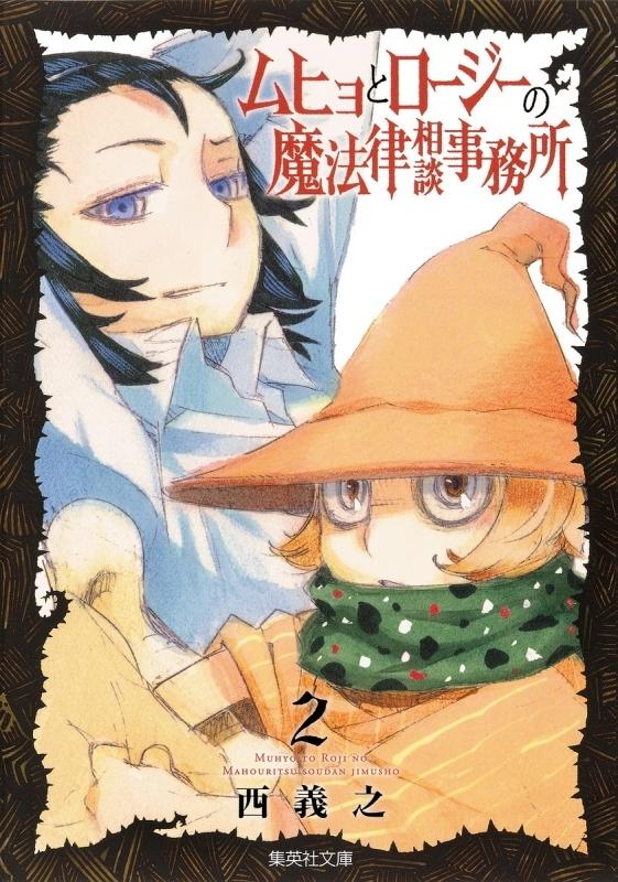 【コミック】ムヒョとロージーの魔法律相談事務所(2)