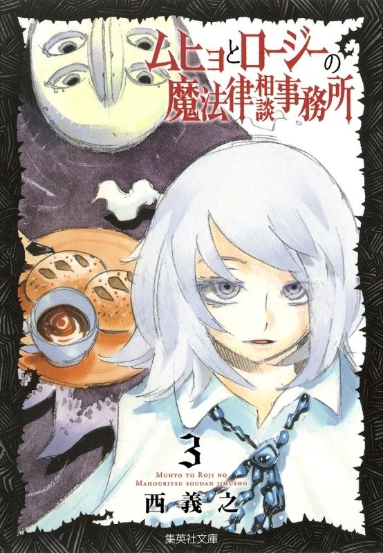 【コミック】ムヒョとロージーの魔法律相談事務所(3)