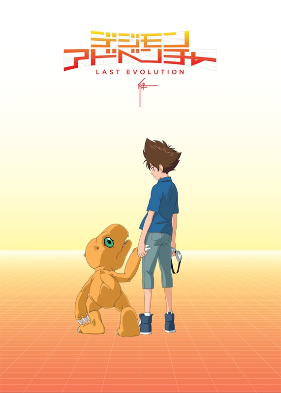 【DVD】映画 デジモンアドベンチャー LAST EVOLUTION 絆