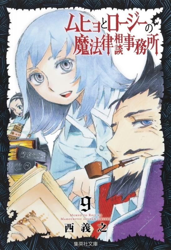【コミック】ムヒョとロージーの魔法律相談事務所(9)
