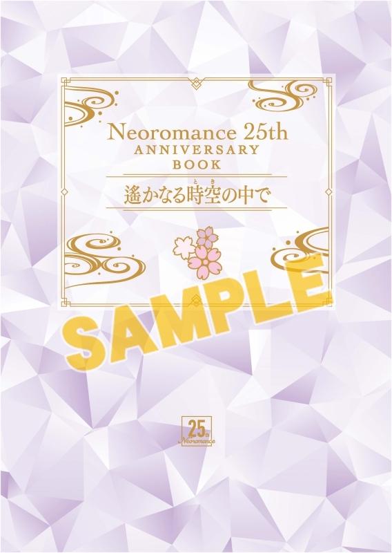 ネオロマンス 25th Anniversary Book ~遙かなる時空の中で~_0