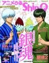 【ムック】アニメぴあ Shin-Q(シン・キュー) vol.4の画像