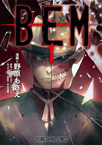 【コミック】BEM(1)