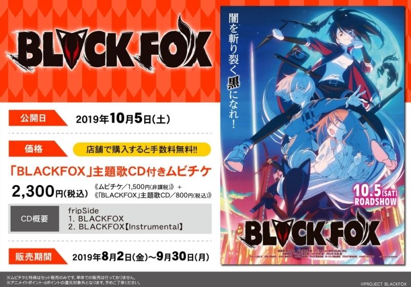 【チケット】劇場アニメ「BLACKFOX」主題歌CD付き 前売券(ムビチケカード)