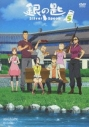 【DVD】TV 銀の匙 Silver Spoon 5 通常版の画像