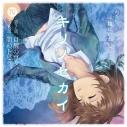 【ドラマCD】ドラマCD キリノセカイ 4 リニューアルパッケージ盤の画像