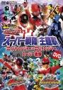 【DVD】スーパー戦隊主題歌DVD 快盗戦隊ルパンレンジャーVS警察戦隊パトレンジャーVSスーパー戦隊の画像
