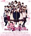 【Blu-ray】劇場版 実写版 咲-Saki- 阿知賀編 episode of side-A 通常版の画像