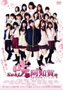 【DVD】劇場版 実写版 咲-Saki- 阿知賀編 episode of side-A 通常版の画像