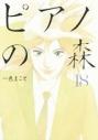 【コミック】ピアノの森(18)の画像
