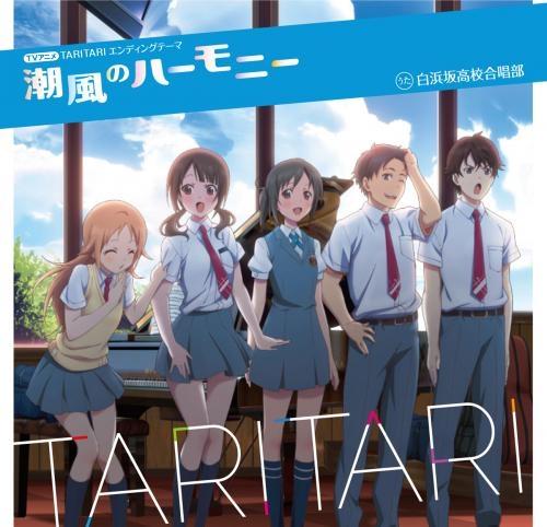【主題歌】TV TARI TARI ED「潮風のハーモニー」/白浜坂高校合唱部