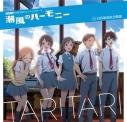 【主題歌】TV TARI TARI ED「潮風のハーモニー」/白浜坂高校合唱部の画像