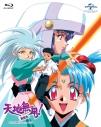 【Blu-ray】OVA 天地無用!魎皇鬼 第1期 Blu-ray SETの画像