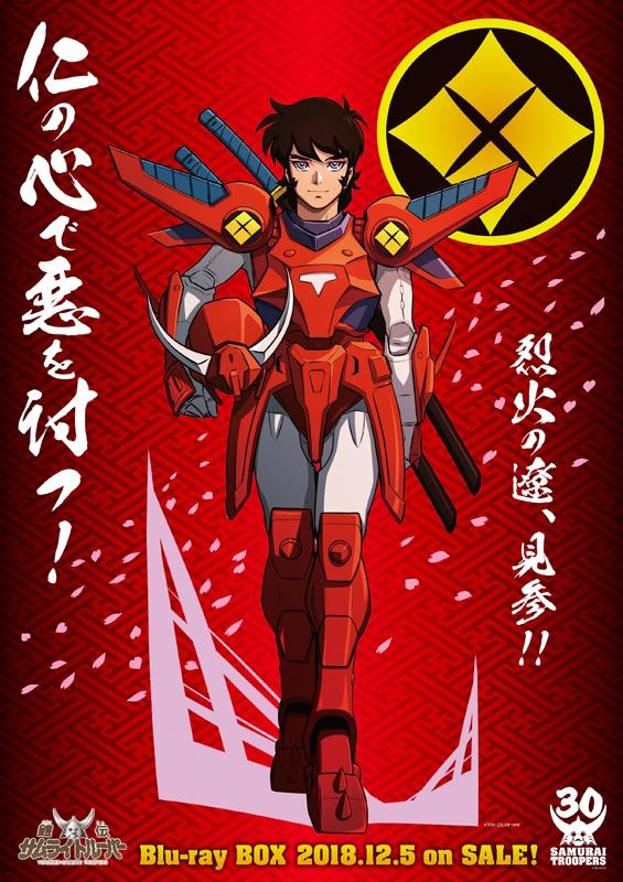 【Blu-ray】鎧伝サムライトルーパー Blu-ray BOX 初回限定生産版