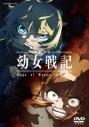 【DVD】劇場版 幼女戦記 通常版の画像