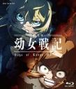 【Blu-ray】劇場版 幼女戦記 通常版の画像