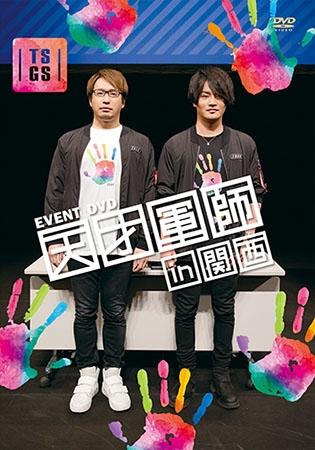 【DVD】EVENT DVD 天才軍師in関西 通常版