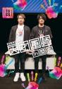 【DVD】EVENT DVD 天才軍師in関西 通常版の画像