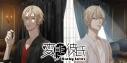 【ドラマCD】変態彼氏~叩き男~(CV.木島宇太) アニメイト限定盤の画像