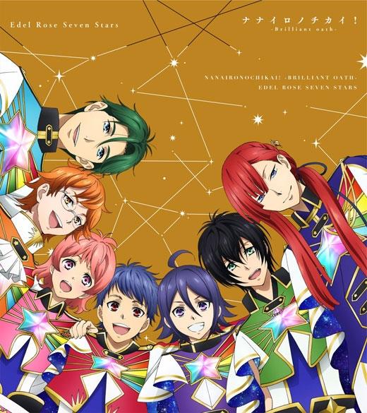 【キャラクターソング】KING OF PRISM -Shiny Seven Stars- マイソングシングルシリーズ ナナイロノチカイ! -Brilliant oath-/B...