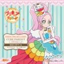 【キャラクターソング】TV キラキラ☆プリキュアアラモード sweet etude 6 キュアパルフェ(CV.水瀬いのり)の画像