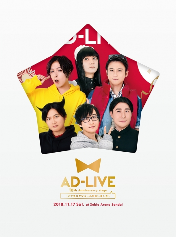 【Blu-ray】舞台 AD-LIVE 10th Anniversary stage~とてもスケジュールがあいました~ 11月17日公演 アニメイト限定セット