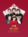 【Blu-ray】舞台 AD-LIVE 10th Anniversary stage~とてもスケジュールがあいました~ 11月18日公演 完全生産限定版の画像