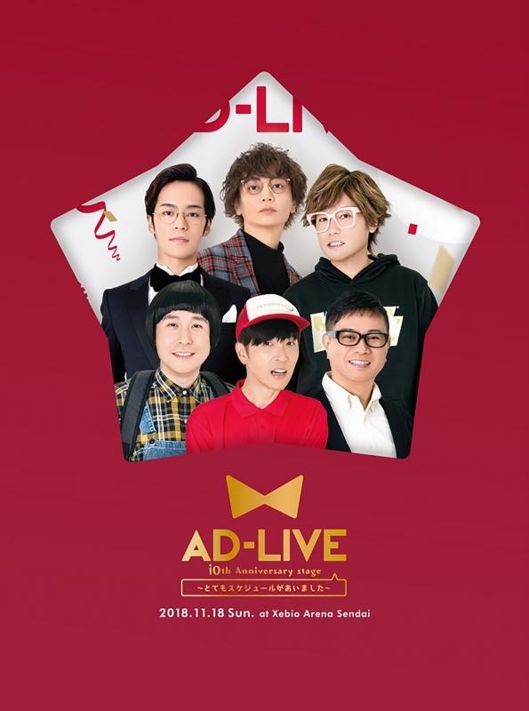 【Blu-ray】舞台 AD-LIVE 10th Anniversary stage~とてもスケジュールがあいました~ 11月18日公演 アニメイト限定セット