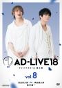 【DVD】舞台 AD-LIVE 2018 第8巻 浅沼晋太郎×津田健次郎×鈴村健一 通常版の画像