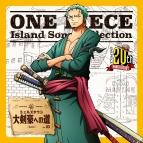 【キャラクターソング】TV ONE PIECE Island Song Collection シェルズタウン「大剣豪への道」/ロロノア・ゾロ(CV.中井和哉)