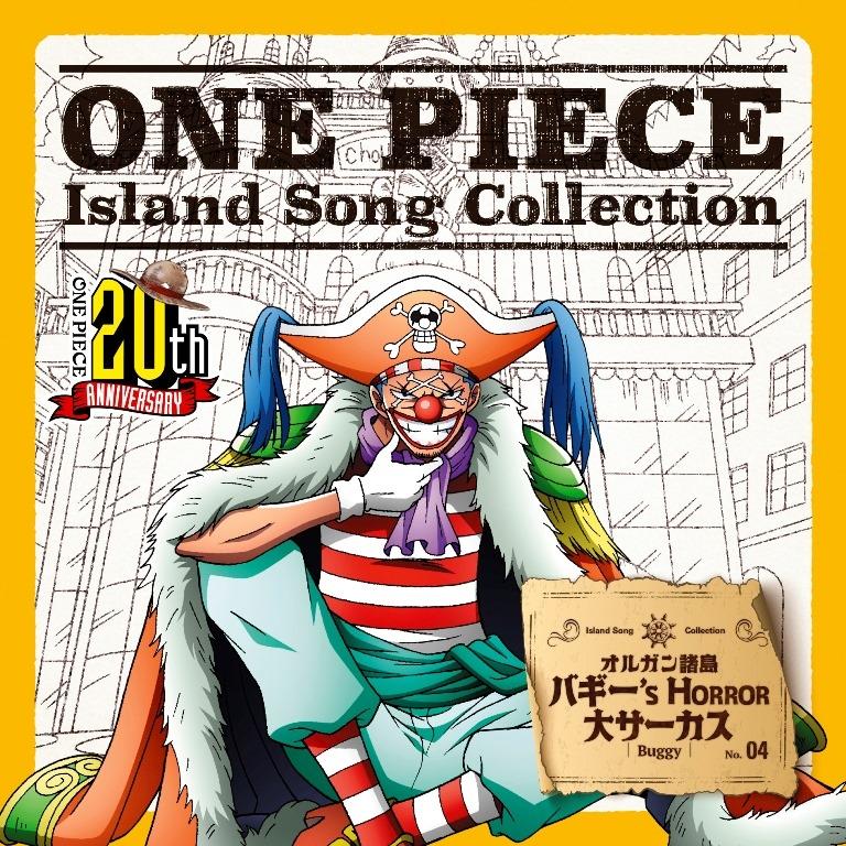 【キャラクターソング】TV ONE PIECE Island Song Collection オルガン諸島「バギー's HORROR 大サーカス」/バギー(CV.千葉繁)