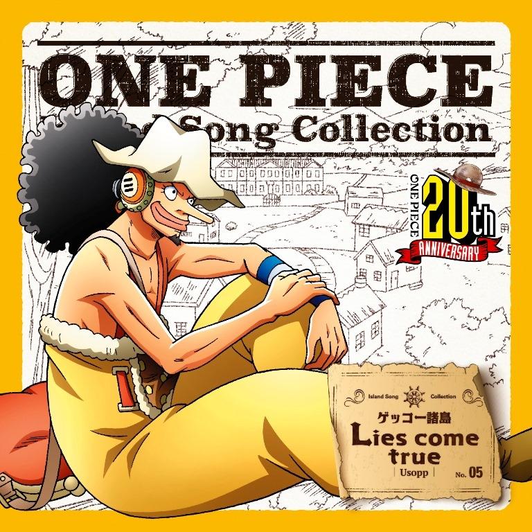 【キャラクターソング】TV ONE PIECE Island Song Collection ゲッコー諸島「Lies come true」/ウソップ(CV.山口勝平)