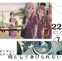 【マキシシングル】22/7/何もしてあげられない 初回仕様限定盤Type-Bの画像