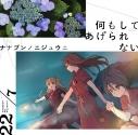 【マキシシングル】22/7/何もしてあげられない 通常盤の画像