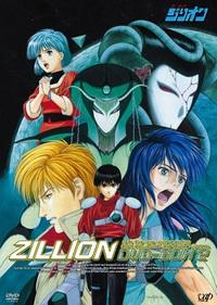 【DVD】TV 赤い光弾ジリオン DVD-BOX2