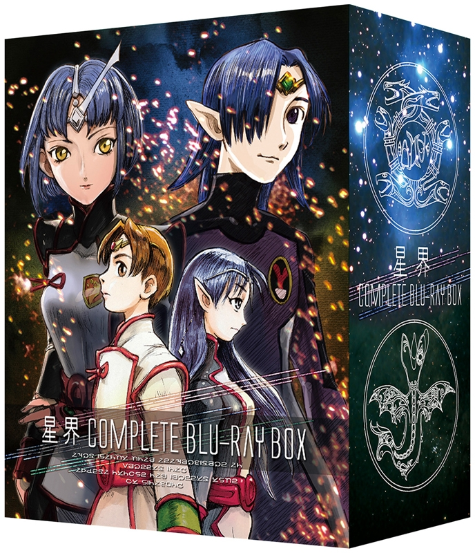 【Blu-ray】星界 Complete Blu-ray BOX 特装限定版