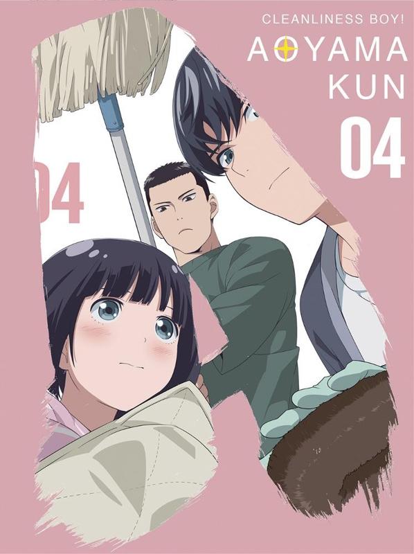【Blu-ray】TV 潔癖男子!青山くん 第4巻