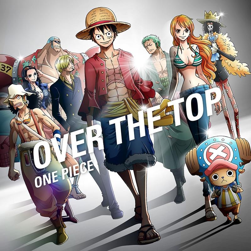 【主題歌】TV ONE PIECE 主題歌「OVER THE TOP」/きただにひろし