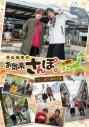 【チケット】「谷山紀章のお気楽さんぽ。 in 静岡」DVD発売記念イベントの画像