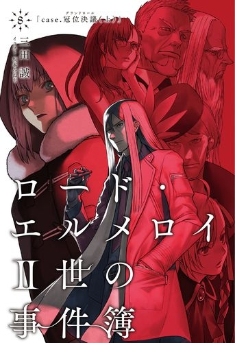 【小説】ロード・エルメロイII世の事件簿(8) case.冠位決議(上)