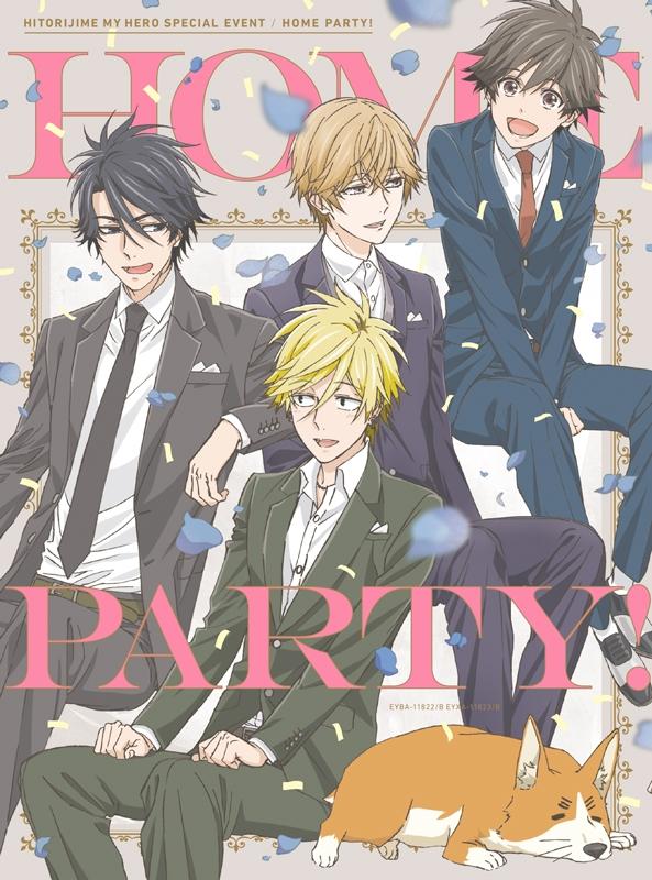 【DVD】イベント ひとりじめマイヒーロー スペシャルイベント HOME PARTY!