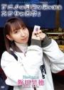 【DVD】飯田里穂/アニメの舞台で見つけたステキな日本!の画像