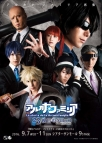 【DVD】舞台 アルカナ・ファミリア2 -23枚目のタロッコ-