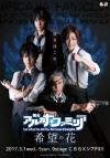 【DVD】舞台 アルカナ・ファミリア Episode 0 希望の花