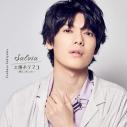 【マキシシングル】崎山つばさ/Salvia/太陽系デスコ -崎山つばさver.- CD ONLY盤の画像