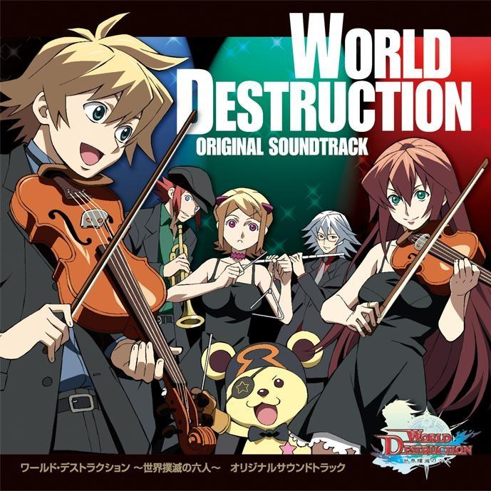 【サウンドトラック】TV ワールド・デストラクション ~世界撲滅の六人~ オリジナルサウンドトラック