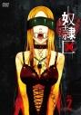 【DVD】TV 奴隷区 The Animation 2巻の画像